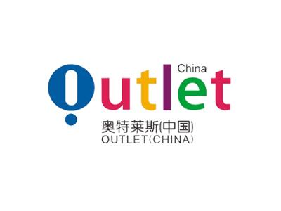 奥特莱斯(中国)